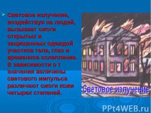 Световое излучение, воздействуя на людей, вызывает ожоги открытых и защищенных о