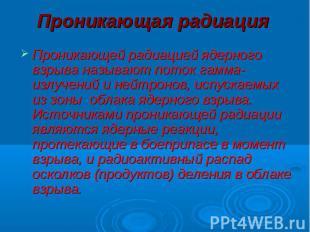 Проникающей радиацией ядерного взрыва называют поток гамма-излучений и нейтронов