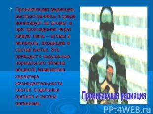 Проникающая радиация, распространяясь в среде, ионизирует ее атомы, а при прохож