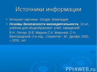 Источники информации Интернет картинки Google, Википедия. Основы безопасности жи