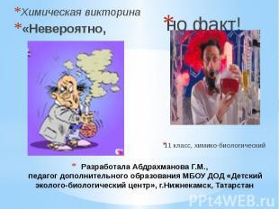 Разработала Абдрахманова Г.М., педагог дополнительного образования МБОУ ДОД «Дет