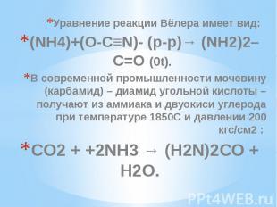 Уравнение реакции Вёлера имеет вид: Уравнение реакции Вёлера имеет вид: (NH4)+(O