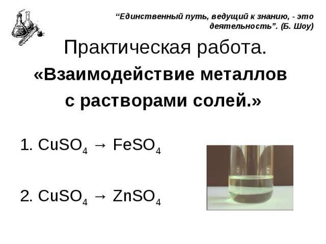 Практическая работа. «Взаимодействие металлов с растворами солей.»
