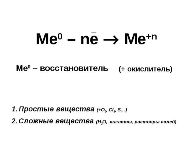Ме0 – ne Me+n