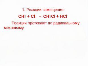1. Реакции замещения: 1. Реакции замещения: CH₄ + Cl₂ → CH₃Cl + HCl Реакции прот