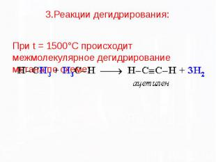 3.Реакции дегидрирования: 3.Реакции дегидрирования: При t = 1500°С происходит ме