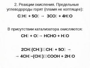2. Реакции окисления. Предельные углеводороды горят (пламя не коптящее): 2. Реак