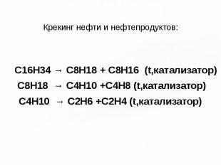 Крекинг нефти и нефтепродуктов: C16H34 → C8H18 + C8H16 (t,катализатор) C8H18 → С