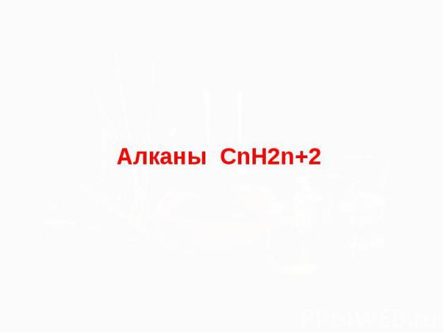 Алканы CnH2n+2