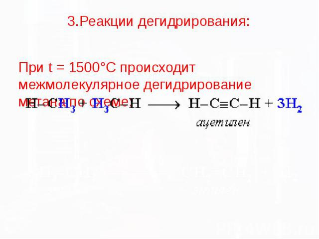 3.Реакции дегидрирования: 3.Реакции дегидрирования: При t = 1500°С происходит межмолекулярное дегидрирование метана по схеме: