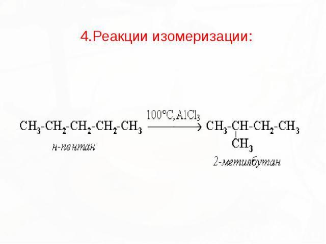 4.Реакции изомеризации:
