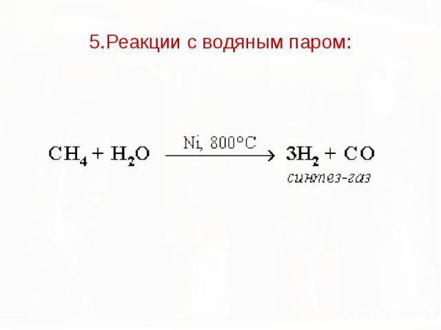 5.Реакции с водяным паром:
