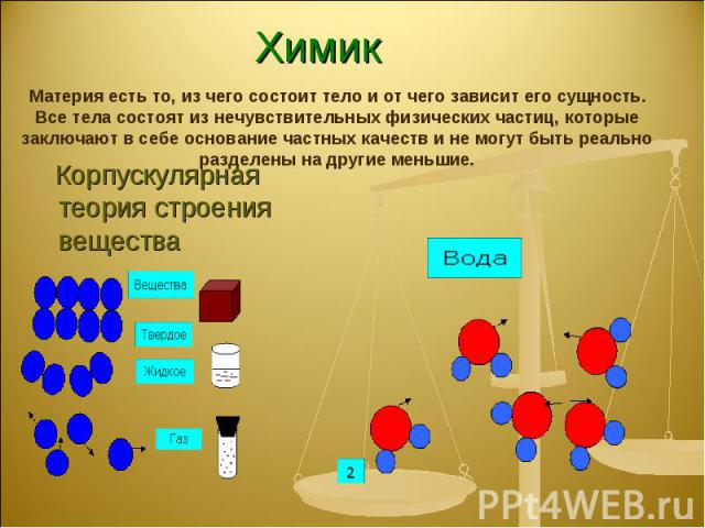 Корпускулярная теория строения вещества Корпускулярная теория строения вещества