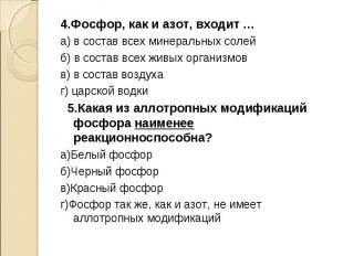 4.Фосфор, как и азот, входит … 4.Фосфор, как и азот, входит … а) в состав всех м