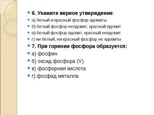 6. Укажите верное утверждение: 6. Укажите верное утверждение: а) белый и красный