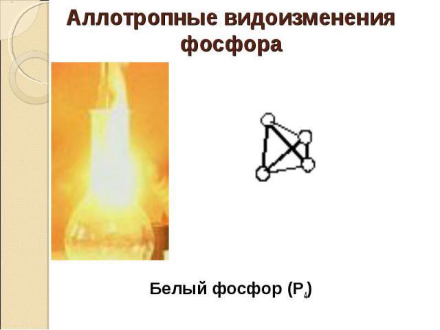 Белый фосфор (Р4) Белый фосфор (Р4)