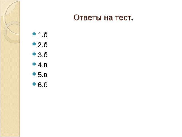 1.б 1.б 2.б 3.б 4.в 5.в 6.б