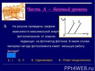3. На рисунке приведены графики зависимости максимальной энергии фотоэлектронов