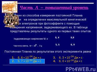 Часть А – повышенный уровень 1. Один из способов измерения постоянной Планка осн