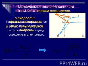 По модулю задерживающего напряжения можно судить о скорости фотоэлектронов и об