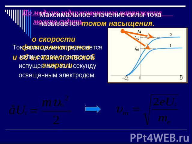 По модулю задерживающего напряжения можно судить о скорости фотоэлектронов и об их кинетической энергии