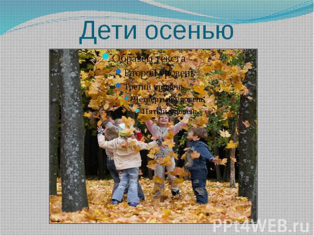Дети осенью
