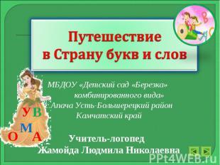 МБДОУ «Детский сад «Березка» МБДОУ «Детский сад «Березка» комбинированного вида»