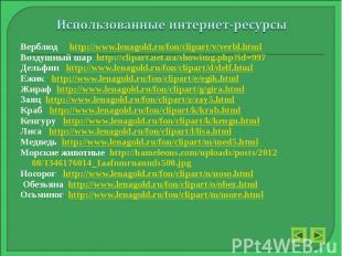 Верблюд http://www.lenagold.ru/fon/clipart/v/verbl.html Верблюд http://www.lenag