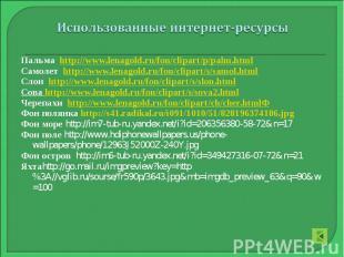 Пальма http://www.lenagold.ru/fon/clipart/p/palm.html Самолет http://www.lenagol