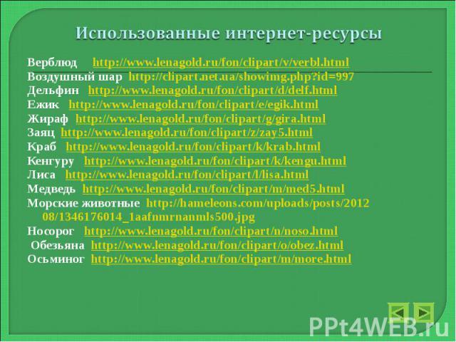 Верблюд http://www.lenagold.ru/fon/clipart/v/verbl.html Верблюд http://www.lenagold.ru/fon/clipart/v/verbl.html Воздушный шар http://clipart.net.ua/showimg.php?id=997 Дельфин http://www.lenagold.ru/fon/clipart/d/delf.html Ежик http://www.lenagold.ru…