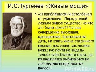 И.С.Тургенев «Живые мощи»