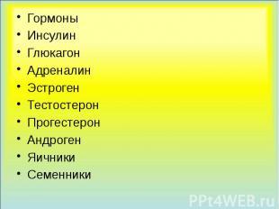 Гормоны Гормоны Инсулин Глюкагон Адреналин Эстроген Тестостерон Прогестерон Андр