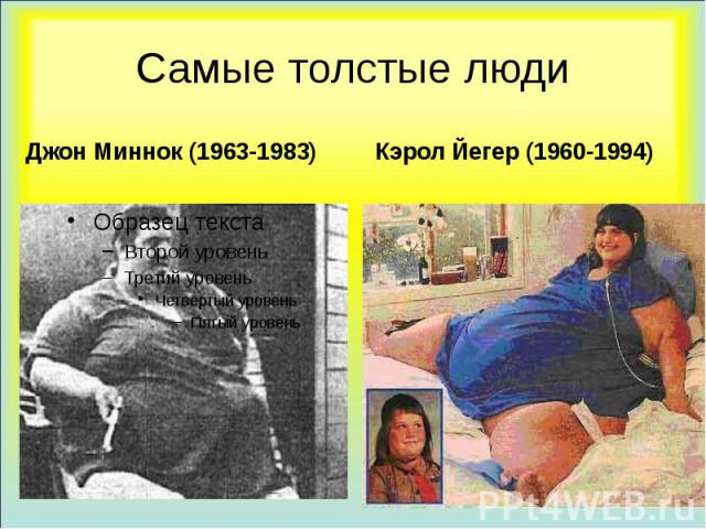 Самые толстые люди Джон Миннок (1963-1983)