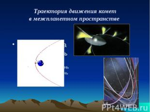 Траектория движения комет в межпланетном пространстве