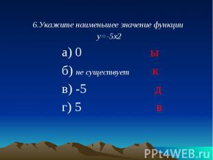 6.Укажите наименьшее значение функции 6.Укажите наименьшее значение функции у=-5