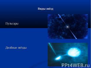Пульсары Двойные звёзды