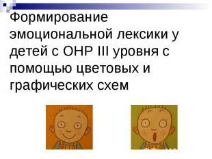 Формирование эмоциональной лексики у детей с ОНР III уровня с помощью цветовых и
