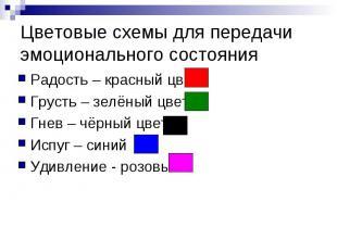 Цветовые схемы для передачи эмоционального состояния Радость – красный цвет Грус