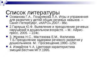 Список литературы Османова Г.А., Позднякова Л.А. Игры и упражнения для развития