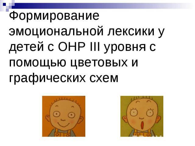 Формирование эмоциональной лексики у детей с ОНР III уровня с помощью цветовых и графических схем
