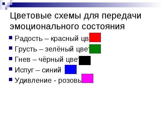 Цветовые схемы для передачи эмоционального состояния Радость – красный цвет Грусть – зелёный цвет Гнев – чёрный цвет Испуг – синий Удивление - розовый
