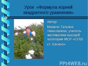 Автор: Автор: Манило Татьяна Николаевна, учитель математики высшей категории МОУ