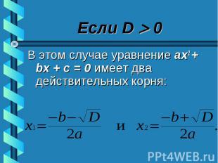 В этом случае уравнение ах2 + bх + с = 0 имеет два действительных корня: В этом