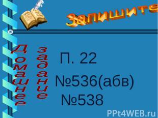П. 22 №536(абв) №538