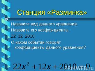 Назовите вид данного уравнения. Назовите вид данного уравнения. Назовите его коэ