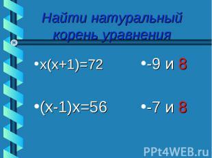 х(х+1)=72 х(х+1)=72 (х-1)х=56