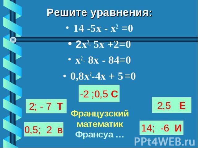 Решите уравнения: Решите уравнения: 14 -5х - х2 =0 2х2_ 5х +2=0 х2 _ 8х - 84=0 0,8х2-4х + 5 =0