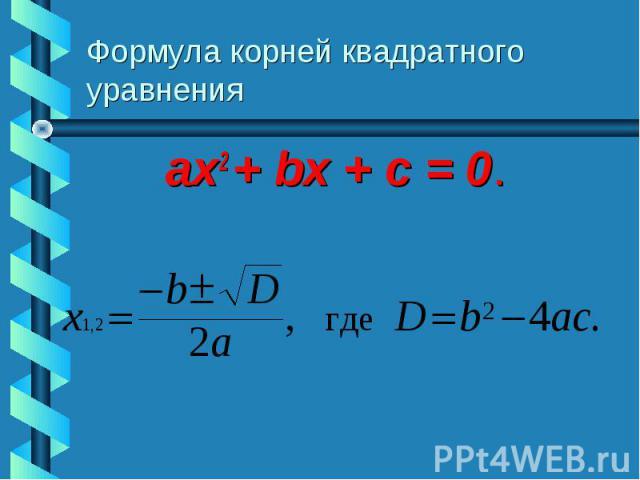ах2 + bх + с = 0. ах2 + bх + с = 0.