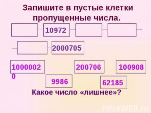 Запишите в пустые клетки пропущенные числа.