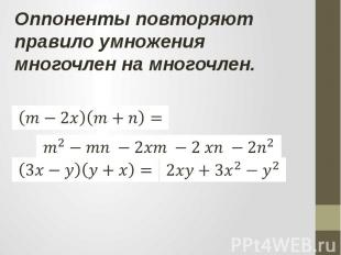 Оппоненты повторяют правило умножения многочлен на многочлен.